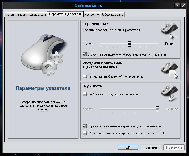 Как ускорить курсор мышки при управлении с клавиатуры на windows xp?